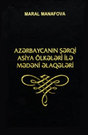 Azərbaycanın Şərqi Asiya ölkələri ilə mədəni əlaqələri